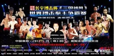 引爆激情!本月14日,十国搏击选手襄阳争霸!其中有6名襄阳人!