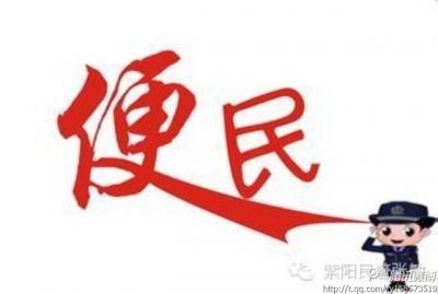 """【便民】春节户政窗口""""不打烊"""",预约服务等您来!"""