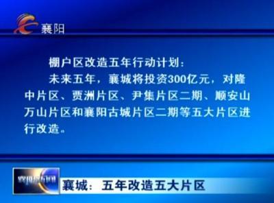 襄城:五年改造五大片区