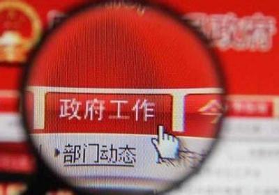 宜城、保康、枣阳6家政府网站被省政府办公厅通报
