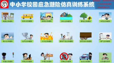 """襄阳校园创新校园安全教育方式  进行""""应急避险仿真训练"""""""