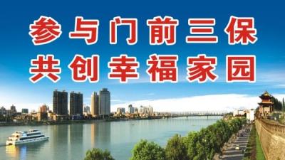 """襄阳推进""""门前三保""""试点工作 营造良好市容环境秩序"""