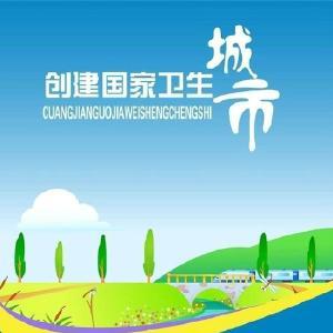 襄阳市接受国家卫生城市复审省级督导