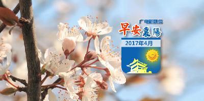 0428早安襄阳  4月29日起襄阳至北京航线恢复