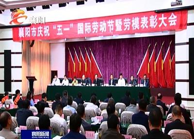 """襄阳市举行庆祝""""五一""""国际劳动节暨劳模表彰大会"""
