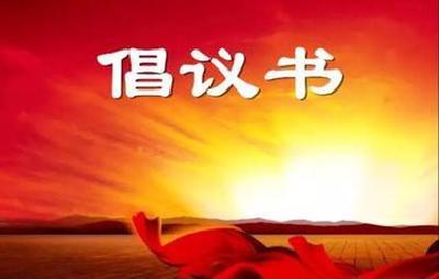 """襄阳市争创全国综治""""长安杯""""倡议书"""
