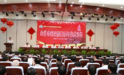 湖北中医医院管理与学术论坛在襄阳召开