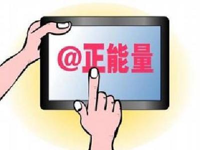 """我省启动部署2017年""""争做中国好网民工程""""和第九届网络文化节"""
