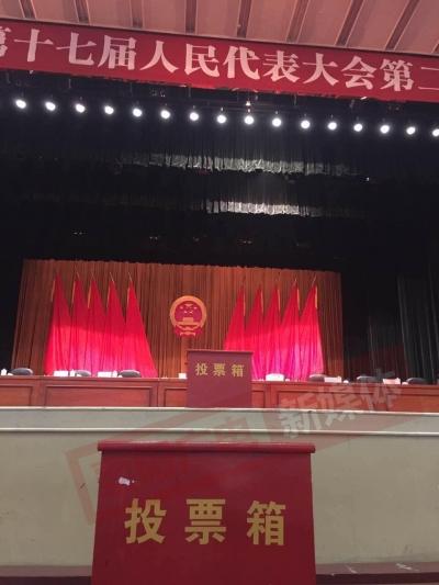 市十七届人大二次会议主席团举行第二次会议