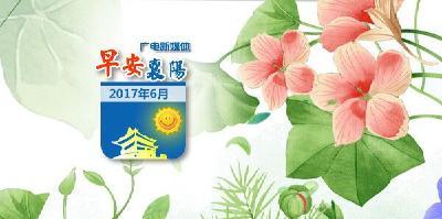 0604早安襄阳 |襄阳行政服务中心专用停车场因维修将暂时封闭至本月20号