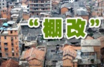我市发布中心城区2018—2020年棚户区改造计划 三年改造房屋13万多套