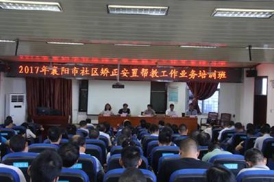 襄阳市2017年社区矫正安置帮教工作业务培训班圆满结束