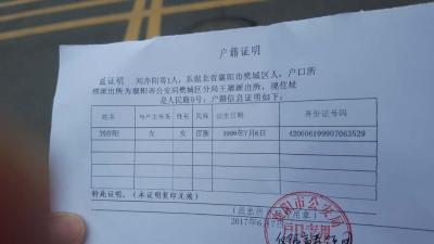 民警为遗失身份证考生补办身份证明火速送往24中考点