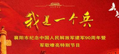 《我是一个兵》襄阳市纪念建军90周年特别节目8月1号晚直播