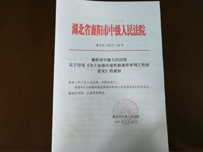 """环境公益诉讼,为襄阳环境保护""""撑腰"""""""