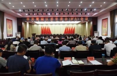樊城区召开区委常委会(扩大)会议