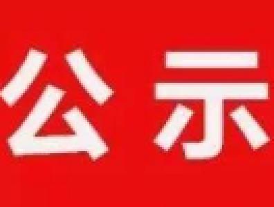 2017年襄阳市选聘大学生村官考核对象名单公示
