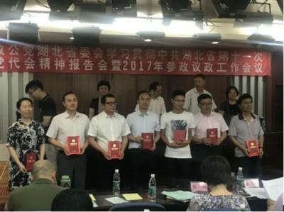 刘林森律师撰写的社情民意信息被省政协采用
