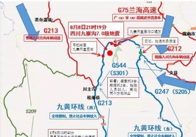 [速递]交通部发布九寨沟地震应急处置和绕行路线