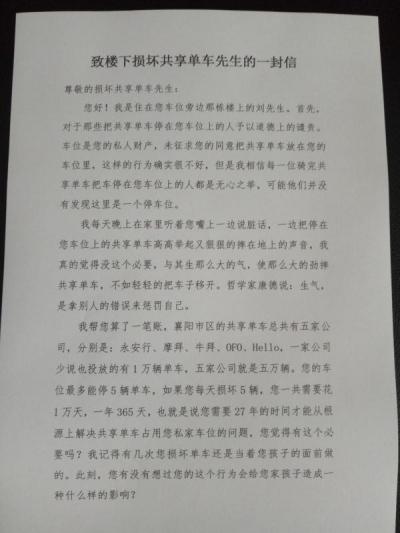 樊城一市民给损坏共享单车的车主写了封信