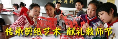 【回放】传承剪纸艺术 献礼教师节