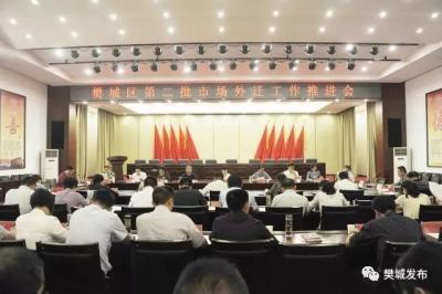 樊城区召开第二批市场外迁工作推进会