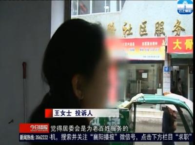 【V视】襄阳一居委会被居民举报!原因让人万万没想到!
