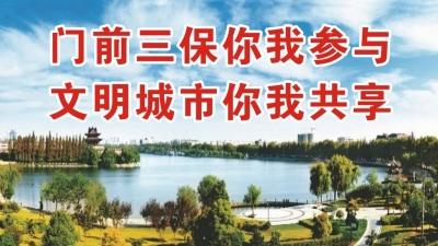 """全市""""门前三保""""榜单出炉 樊城区排名第二"""