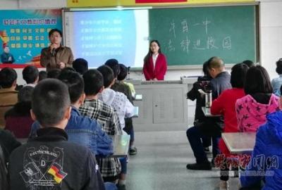 """樊城区举办""""法律进校园""""活动"""