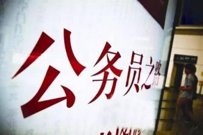湖北省、市级机关公务员招录硬条件:两年以上基层工作经历!