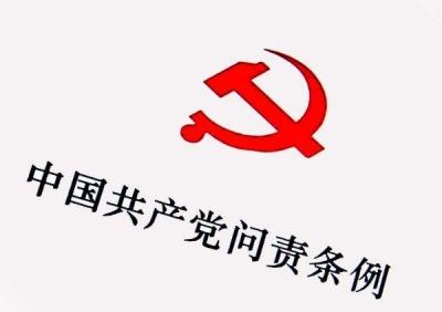 《湖北省实施<中国共产党问责条例>办法》出台