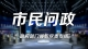 直播 |襄陽市2017年第四期市民問政全媒體直播間