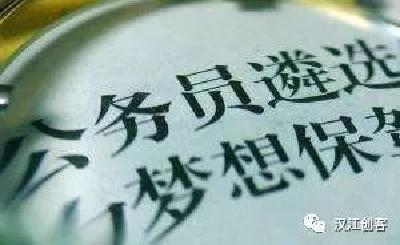 @全市公务员,襄阳市遴选公务员面试公告来了,看看有您认识的人进面试吗?