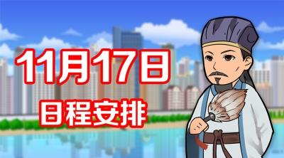 第八届诸葛亮文化旅游节11月17日活动日程