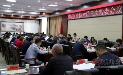 樊城区政协召开六届三次常委会议