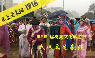 【回放】第八届诸葛亮文化旅游节民间文艺展演