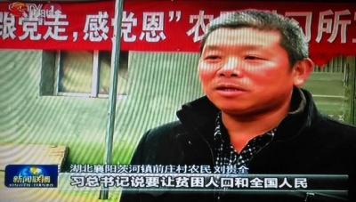 """谷城""""移动农民讲习所""""登上《新闻联播》"""
