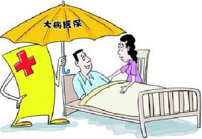 樊城大病保险实现全覆盖