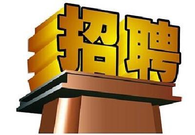 樊城招聘首批禁毒社工