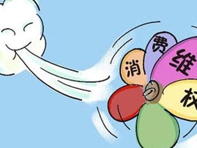 """襄阳消委公布去年""""双11""""消费维权案例 网上购物当心这些消费陷阱"""