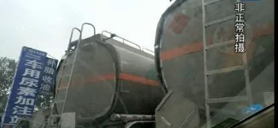【V视】暗访非法加油   市商务部门集中整治