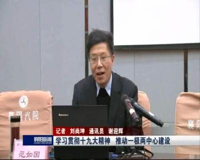 【V视】省委宣讲团到襄阳汽车职业技术学院宣讲