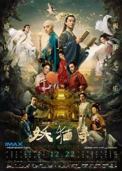 在唐城取景拍摄的《妖猫传》要上映啦!你会去看吗?