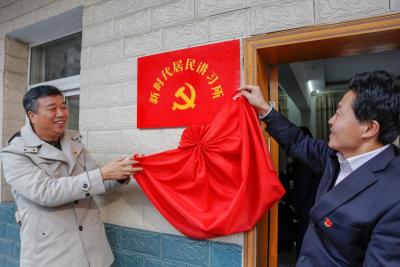 """樊城区首个""""新时代居民讲习所""""正式挂牌"""