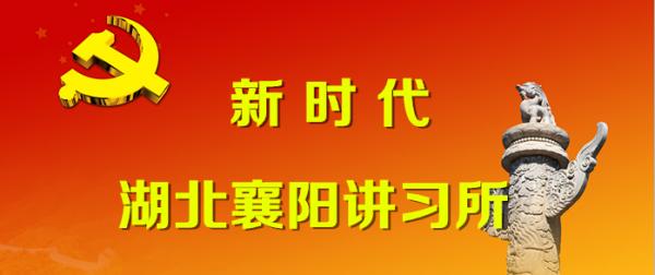 新时代湖北襄阳讲习所