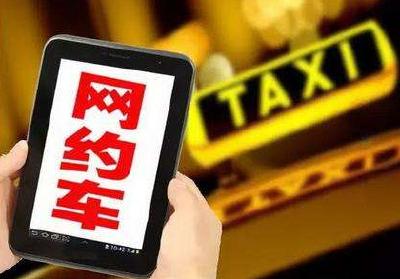 关于办理《网络预约出租汽车驾驶员证》的公告