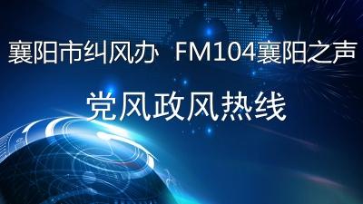 11月27日党风政风热线上线单位:襄阳市中医医院