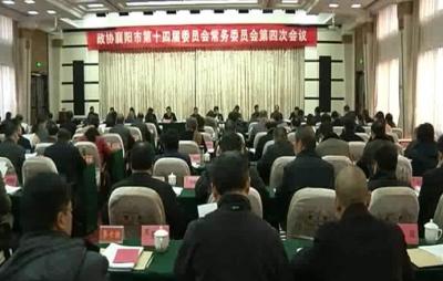 【V视】市政协十四届二次会议2018年1月3日召开
