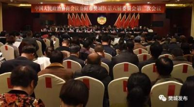 政协樊城区第六届委员会第二次会议胜利闭幕!