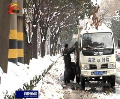 【积极行动 迎战暴雪】落细落实措施预案 有效应对新一轮雨雪